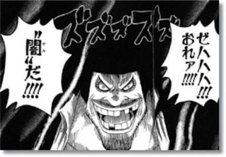 四皇黒ひげ「マーシャル・D・ティーチ」