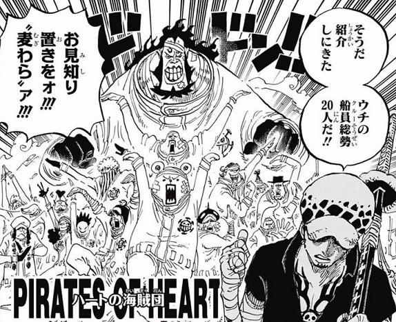 ハート海賊団