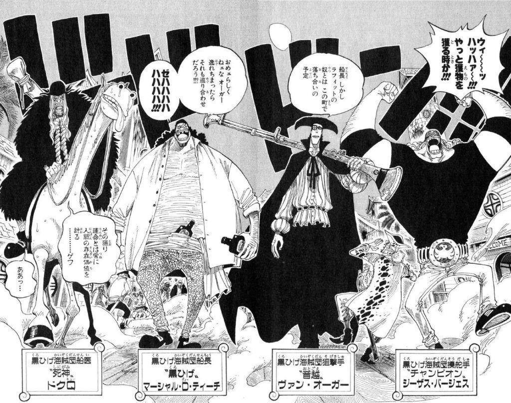黒ひげ海賊団
