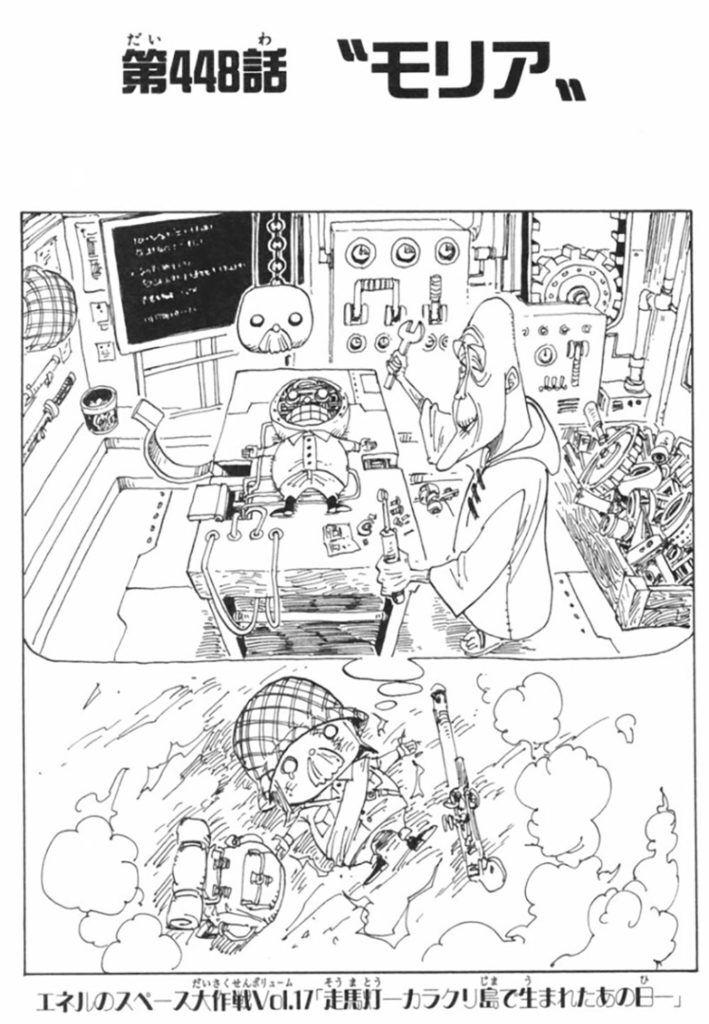 エネルのスペース大作戦Vol.17