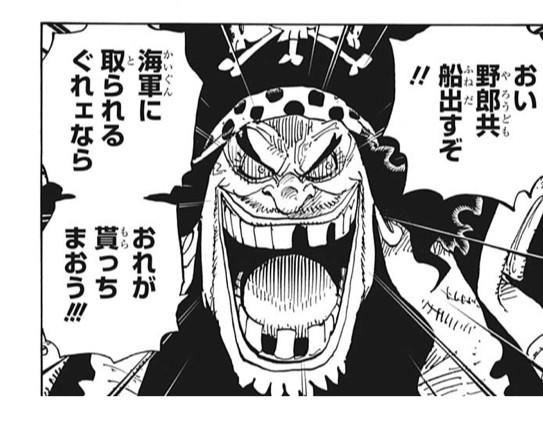 黒ひげ 海軍
