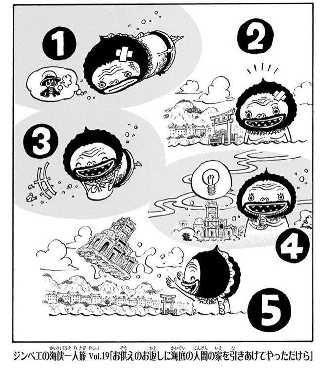 ジンベエの海侠一人旅 Vol.19